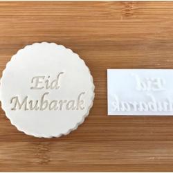 Eid Mubarak Stamp